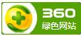 360綠色網站